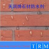 石材防水劑 T-621